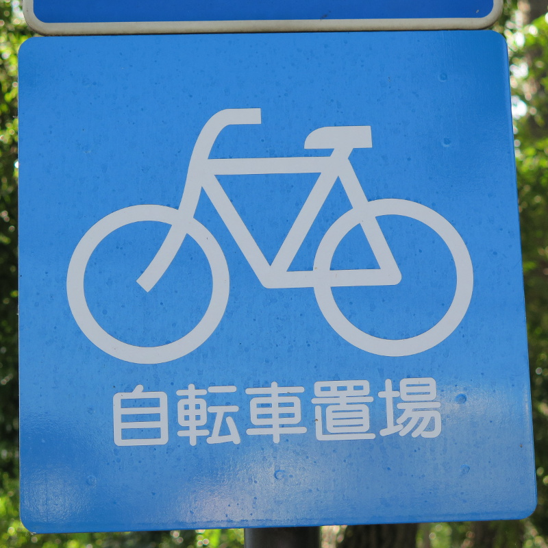 Signs/bicycle_parking.jpg