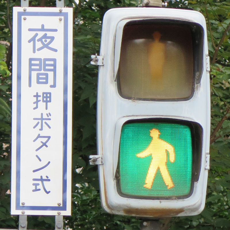 Signs/crosswalk_at_night.jpg