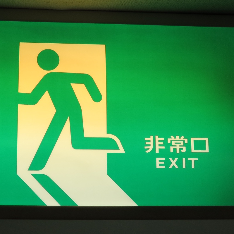 Signs/emergency_exit.jpg