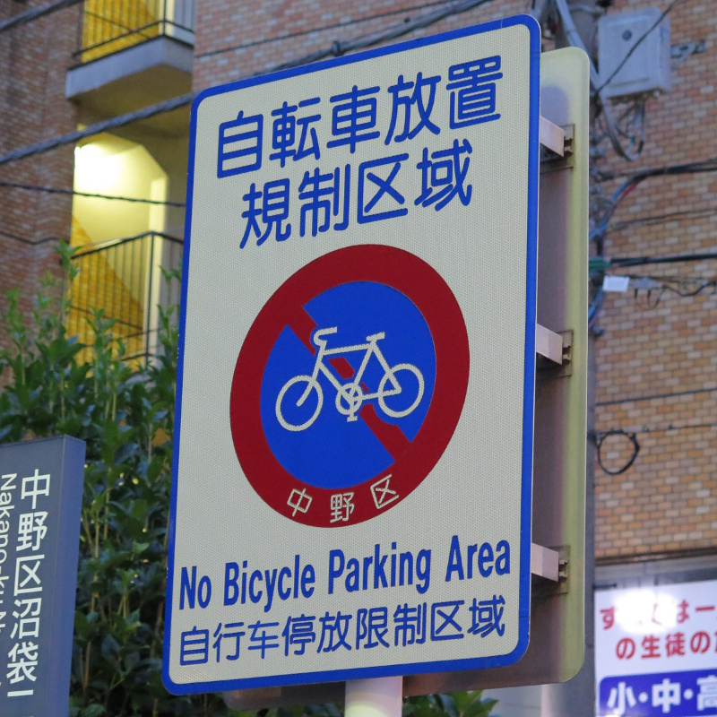 Signs/no_bicycle_parking.jpg