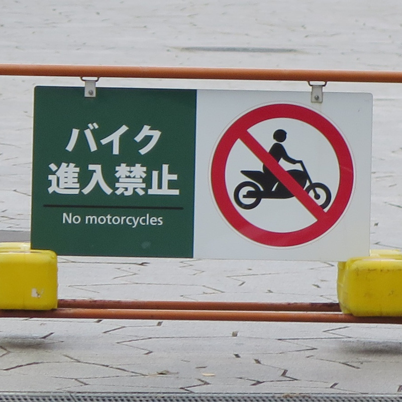 Signs/no_motorcycles.1.jpg