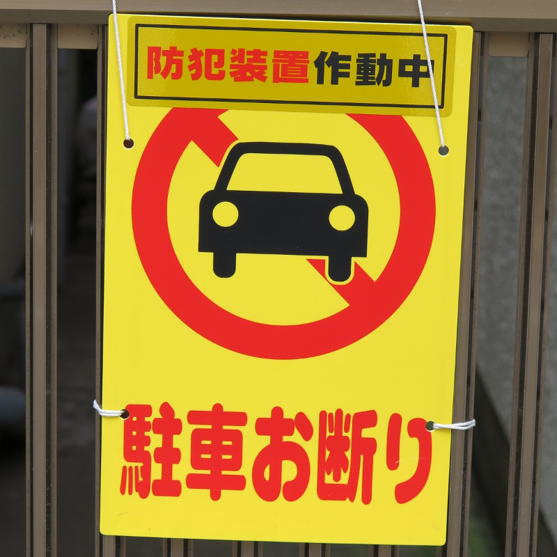 Signs/no_parking.1.jpg