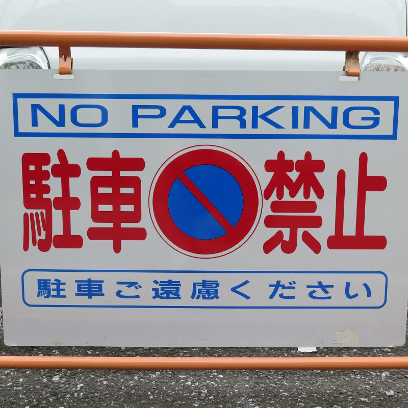 Signs/no_parking.3.jpg