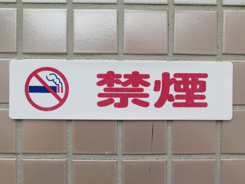 Signs/no_smoking.1.jpg