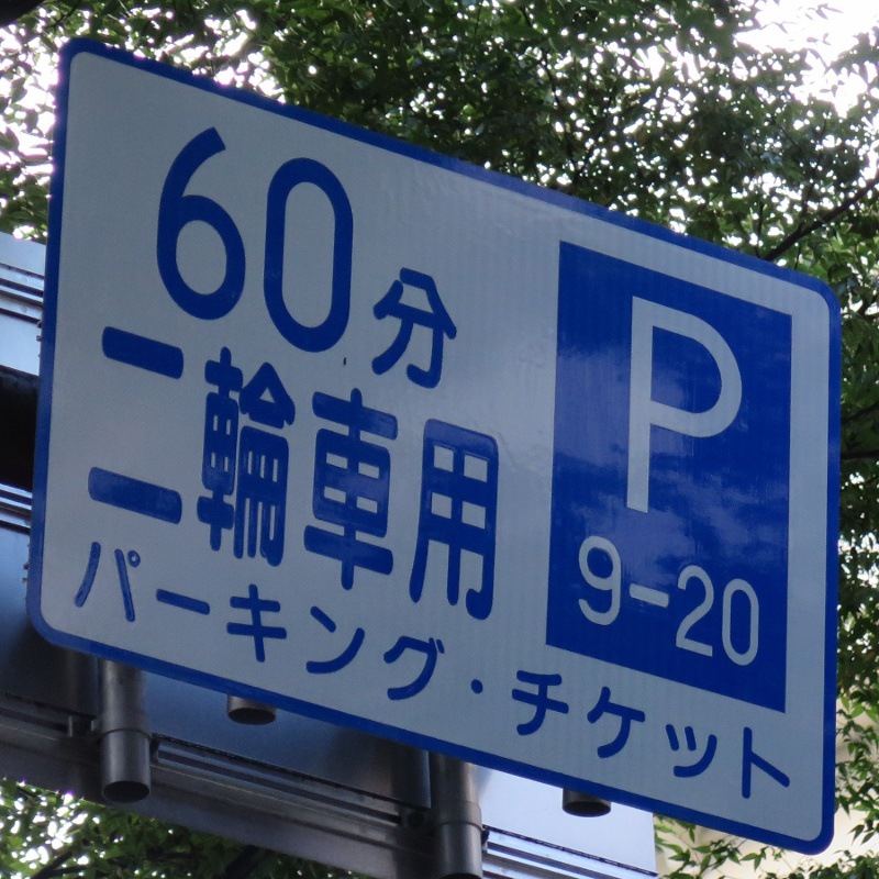 Signs/sixty_minute_parking.jpg
