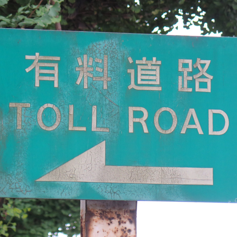 Signs/toll_road.jpg