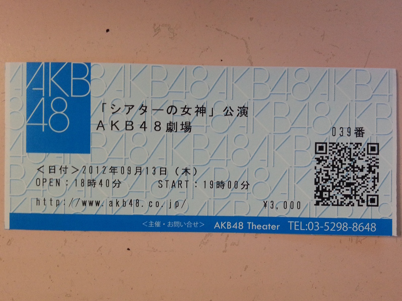 2012-09-13.1729.akb48_ticket.jpg